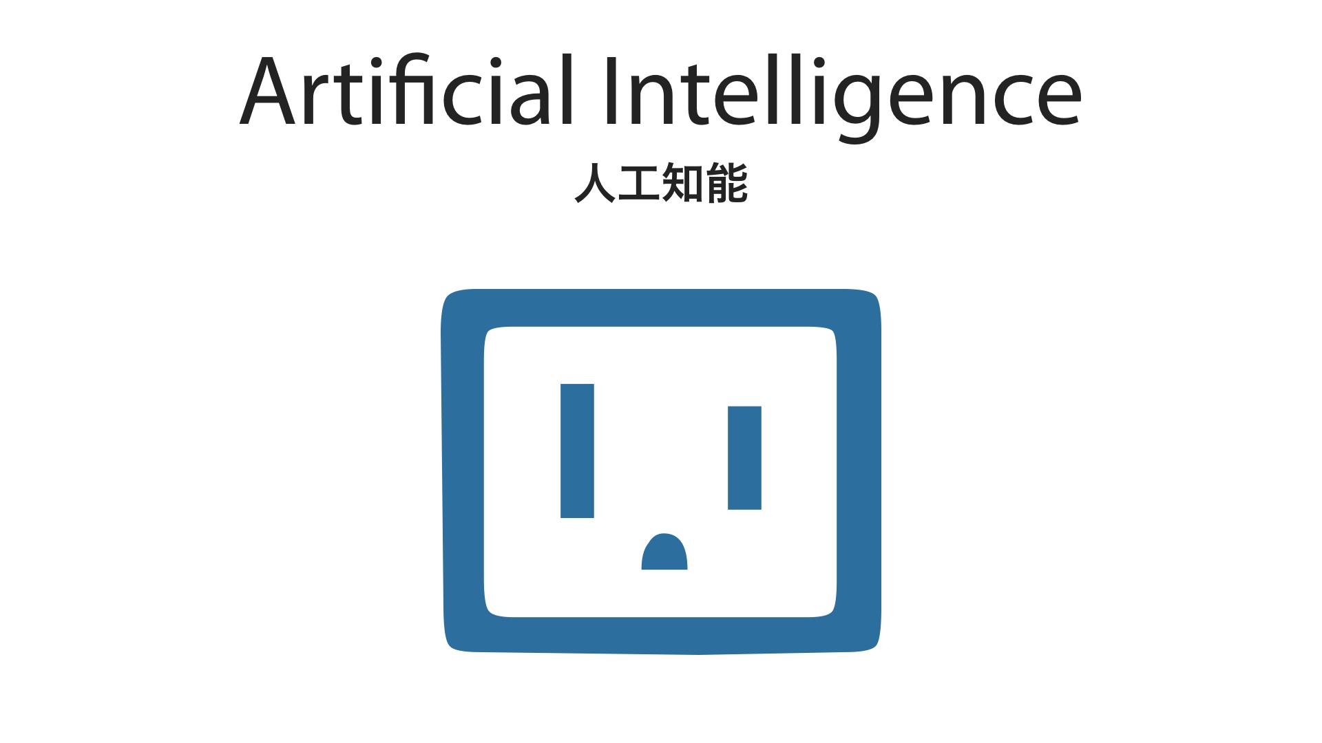 Artificial Intelligence 人工知能