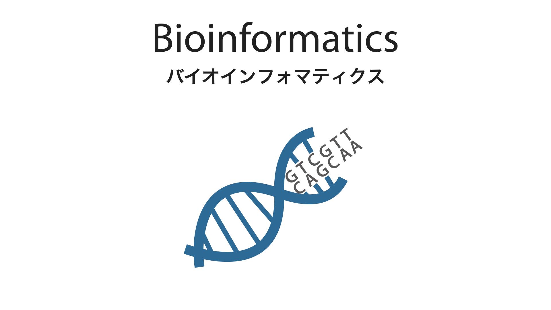 Bioinformatics バイオインフォマティクス