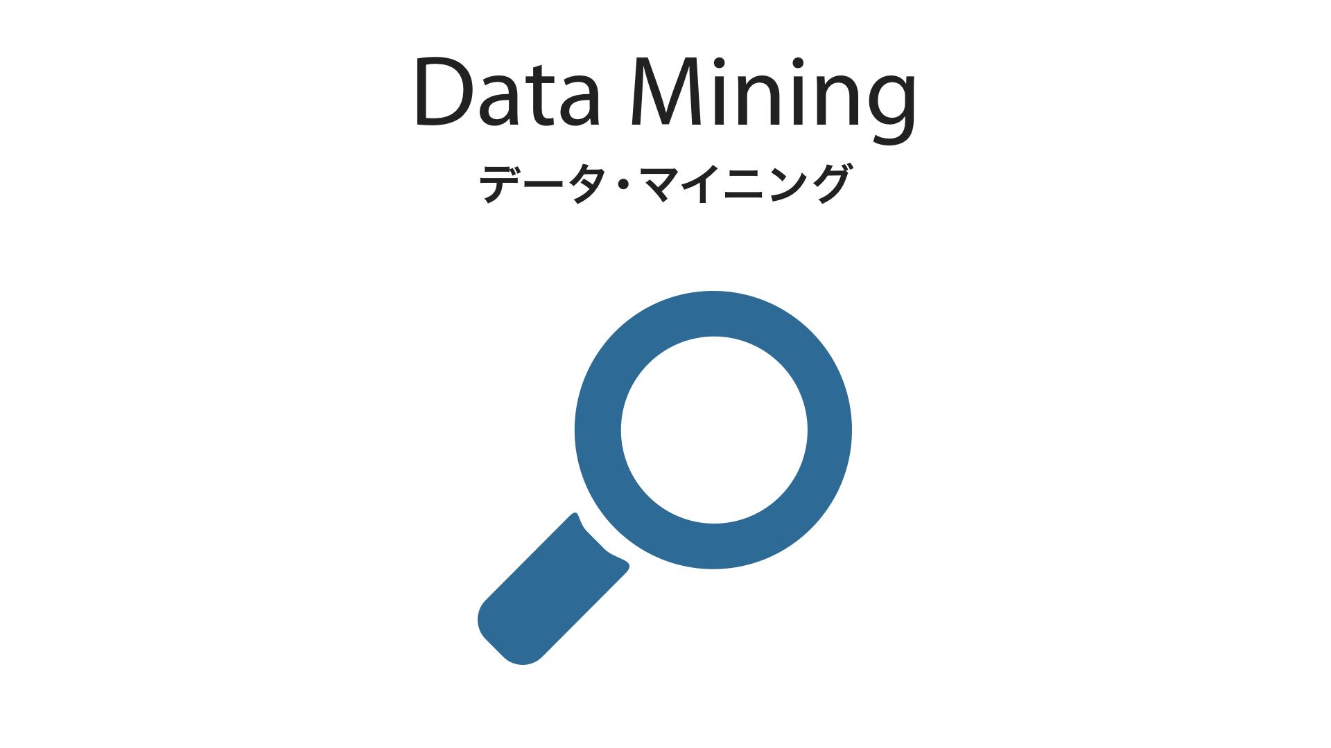 Data Mining データ・マイニング