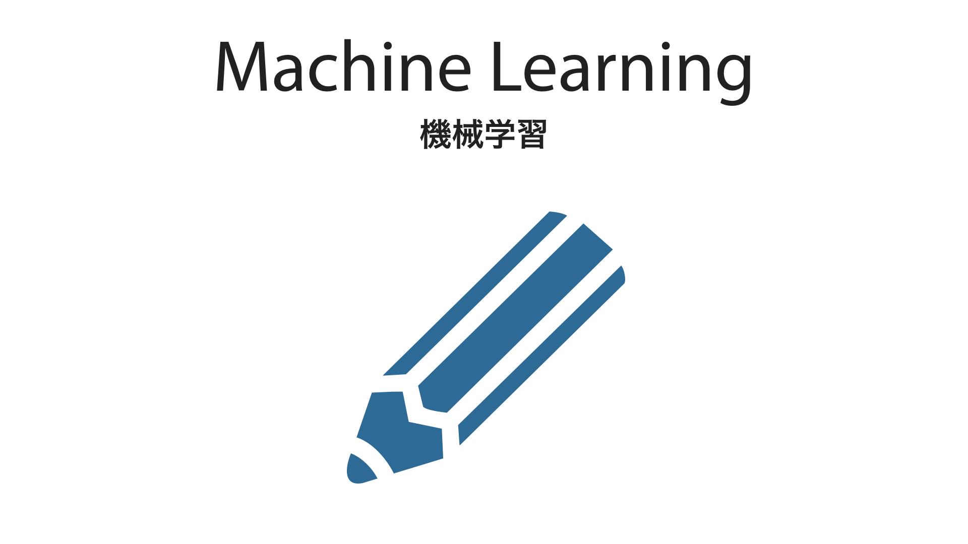 Machine Learning 機械学習